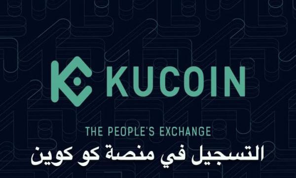 التسجيل في منصة Kucoin لتداول العملات الرقمية