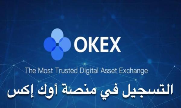 التسجيل في منصة okex وتفعيل الحساب بالعربي